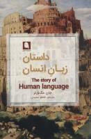 داستان زبان انسان
