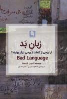زبان بد (آیا برخی از کلمات از برخی دیگر بهترند؟)