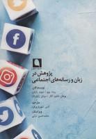 پژوهش در زبان و رسانه های اجتماعی