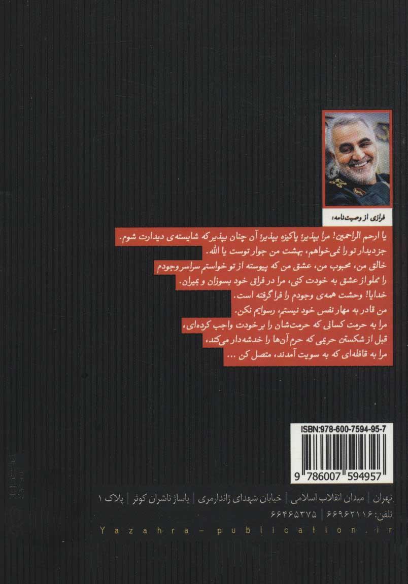 متولد مارس:جستاری در خاطرات دوستان و هم رزمان شهید حاج قاسم سلیمانی (روزی روزگاری 3)