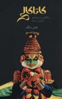 کاتاکالی (با نگاهی به بنیان های نمایش در هند)