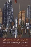 کارآفرینی هنر و توسعه اقتصادی (آیا هر شهری می تواند همتای آستن باشد؟)