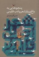 پنجره هایی به باغ پربار شعر و ادب فارسی