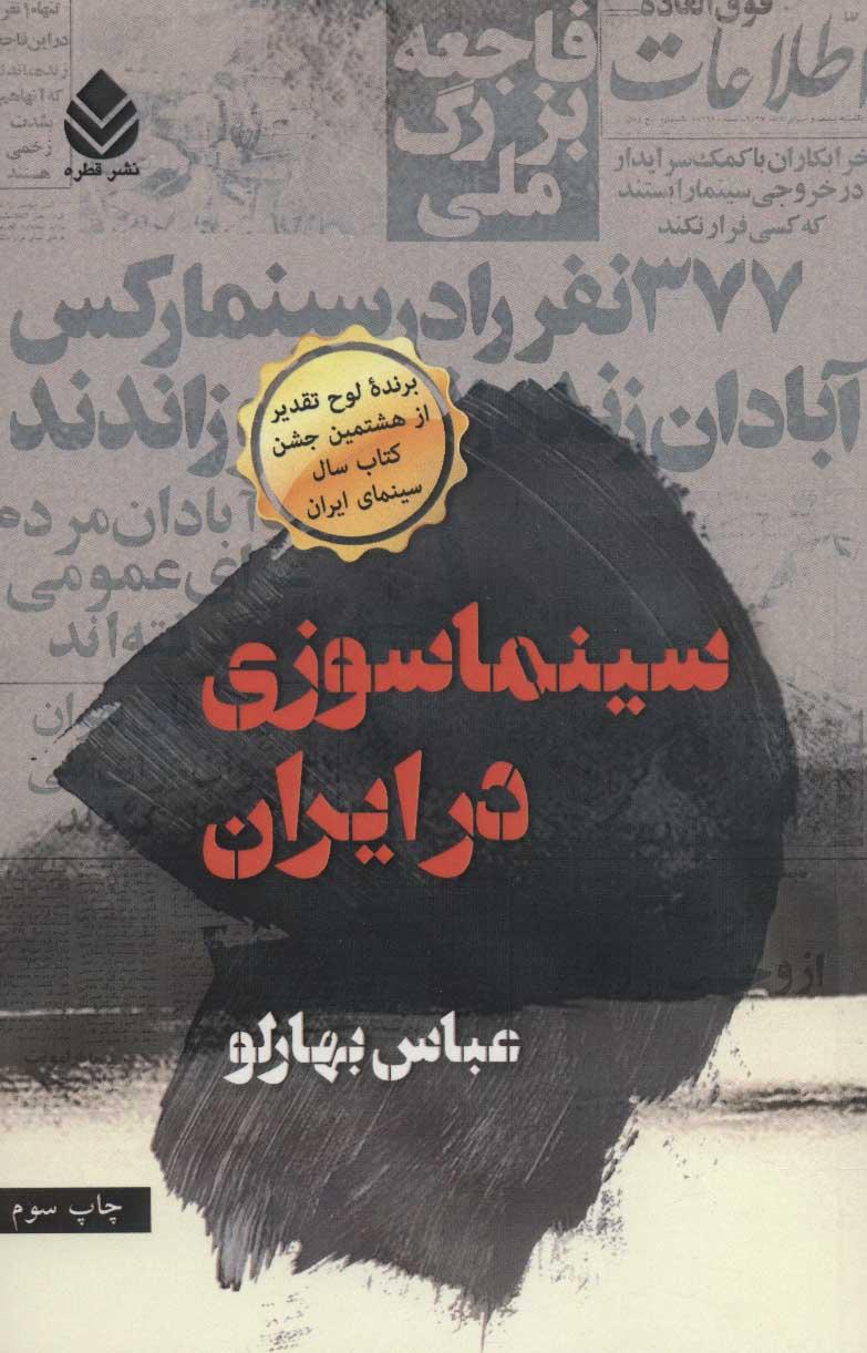 سینماسوزی در ایران