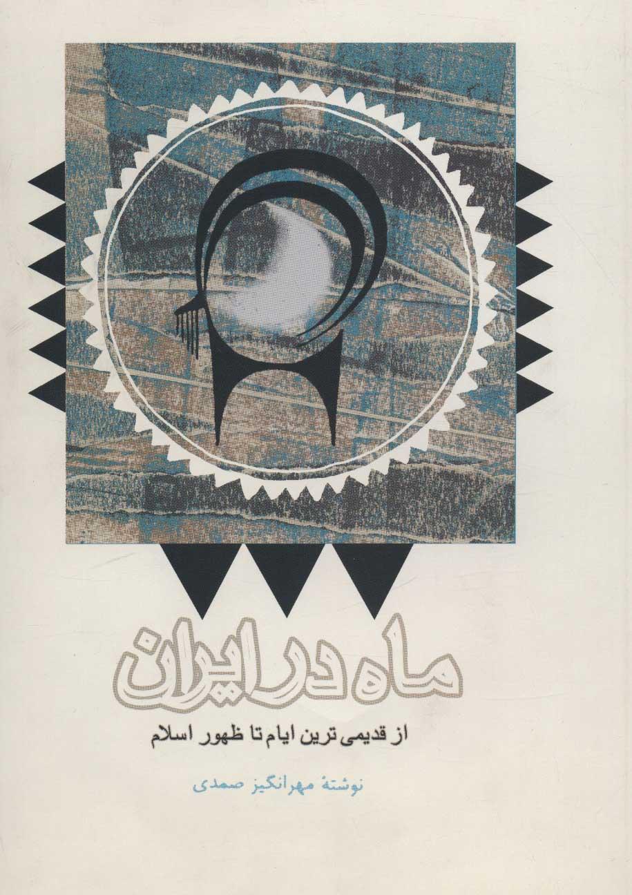 ماه در ایران (از قدیمی ترین ایام تا ظهور اسلام)