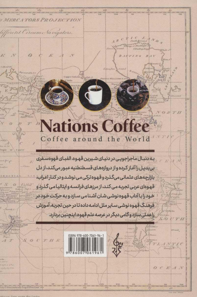 قهوه ملل (الفبای قهوه،آموزش و تجربه)،(گلاسه)