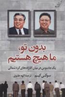 بدون تو،ما هیچ هستیم (یک جاسوس در میان آقازاده های کره شمالی)