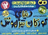 کیف کتاب قاصدک دنیای کودکان تیزهوش 1 (جلدهای 1تا12)،(12جلدی،باجعبه)