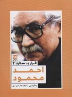 قرار با ستاره 4 (احمد محمود)