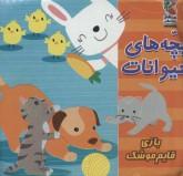 کتاب حمام 6 (بچه های حیوانات:بازی قایم موشک)