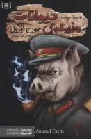 رمان های کلاسیک94 (مزرعه ی حیوانات)