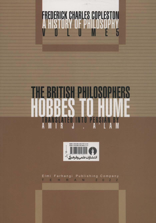 تاریخ فلسفه 5 (فیلسوفان انگلیسی:از هابز تا هیوم)