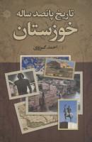 تاریخ 500 ساله خوزستان