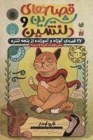 قصه های شیرین و دلنشین (27 قصه ی کوتاه و آموزنده از پنجه تنتره)،(کلیله و دمنه)