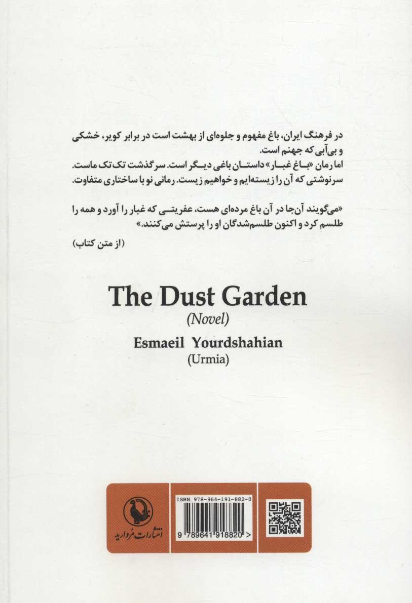 باغ غبار