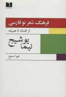فرهنگ شعر نو فارسی:از افسانه تا همیشه (نیما یوشیج)،(2جلدی)