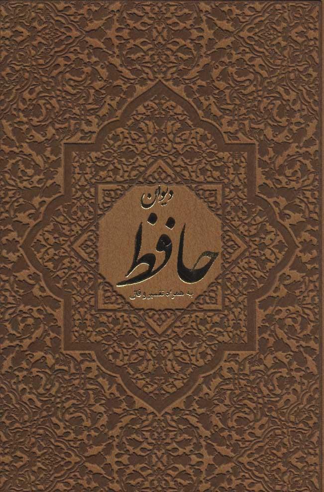 دیوان حافظ (به همراه تفسیر و فال)،(2زبانه،چرم،باقاب)