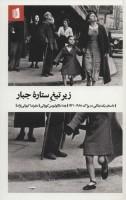 زیر تیغ ستاره جبار (داستان یک زندگی در پراگ 1968-1941)