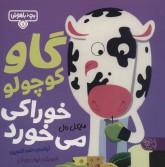 بچه باهوش 1 (گاو کوچولو خوراکی می خورد)،(گلاسه)