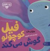 بچه باهوش 5 (فیل کوچولو گوش می کند)،(گلاسه)