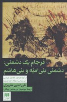 فرجام یک دشمنی:دشمنی بنی امیه و بنی هاشم (از آغاز تا پایان خلافت عباسی (براساس دیدگاه اهل تسنن))