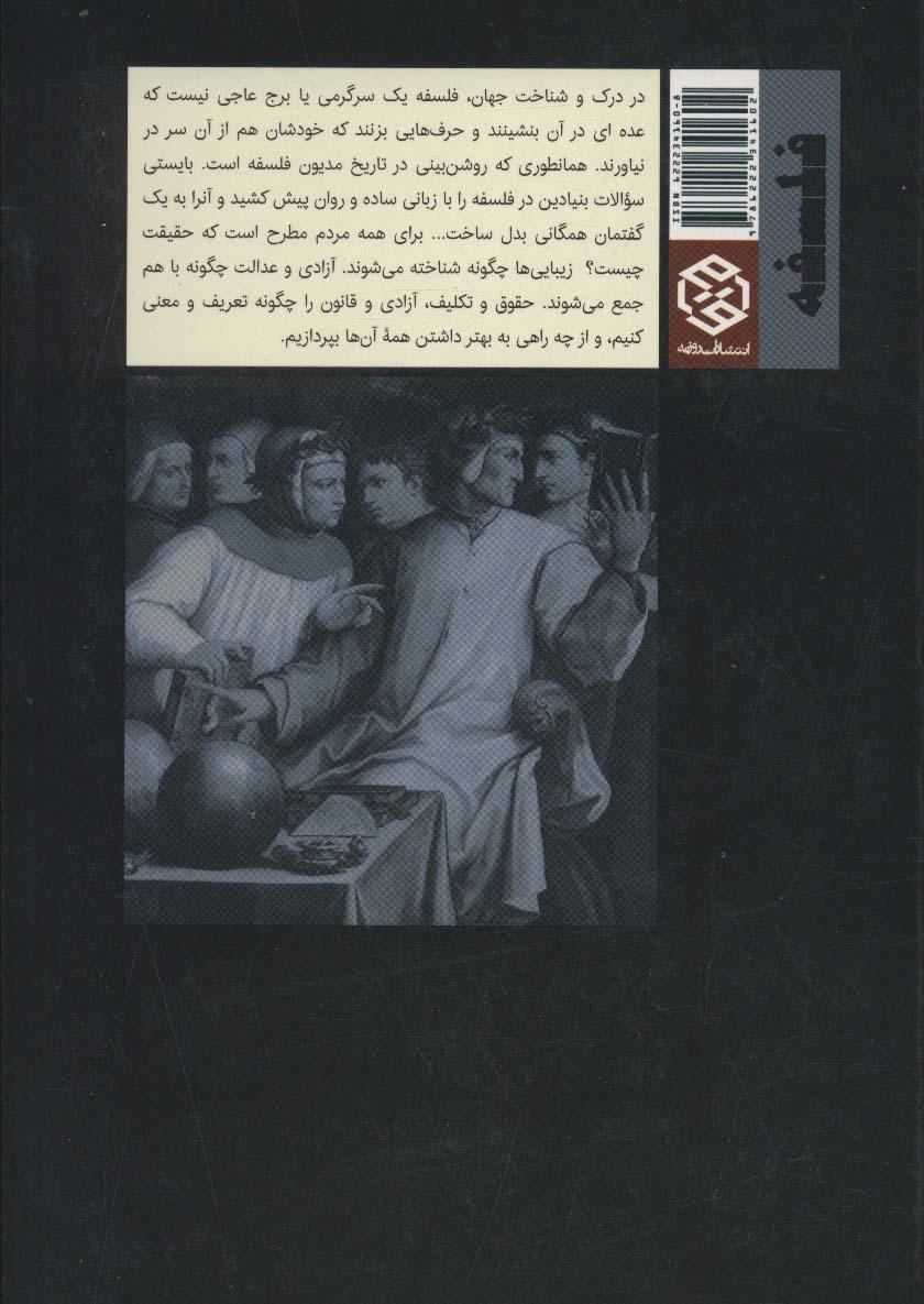 تاریخ خردورزی (مختصر ولی کامل از دوره باستان تا قرن بیست و یکم)