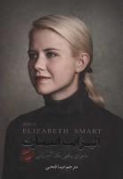 الیزابت اسمارت (ماجرای واقعی یک آدم ربایی)