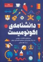 دانشنامه اکونومیست (مسابقه اطلاعات عمومی به سبک معتبرترین مجله ی اقتصادی جهان)
