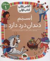 اسبم دندان درد دارد (سطح 1:کلاس اولی،کتاب اولی 7)،(گلاسه)