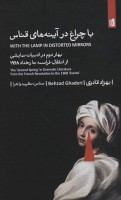 با چراغ در در آینه های قناس (بهار دوم در ادبیات نمایشی از انقلاب فرانسه تا رخداد 1968)
