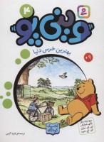 وینی پو 4 (بهترین خرس دنیا:کلاسیک کودکان)