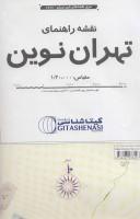 نقشه راهنمای تهران نوین کد 1642 (گلاسه)
