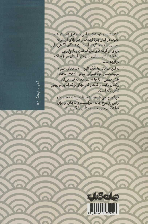 میجی،امپراتور ژاپن و دنیای او (1912-1852)،(تمدن و فرهنگ 5)