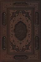 قرآن کریم (باقاب،ترمو،لیزری)