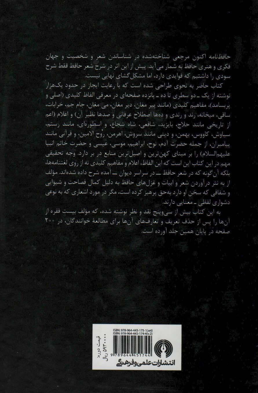 حافظ نامه (شرح الفاظ،اعلام،مفاهیم کلیدی و ابیات دشوار حافظ)،(2جلدی)