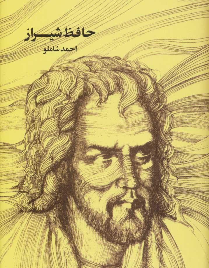 حافظ شیراز شاملو