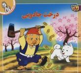 قصه های کلاسیک39 (درخت جادویی)