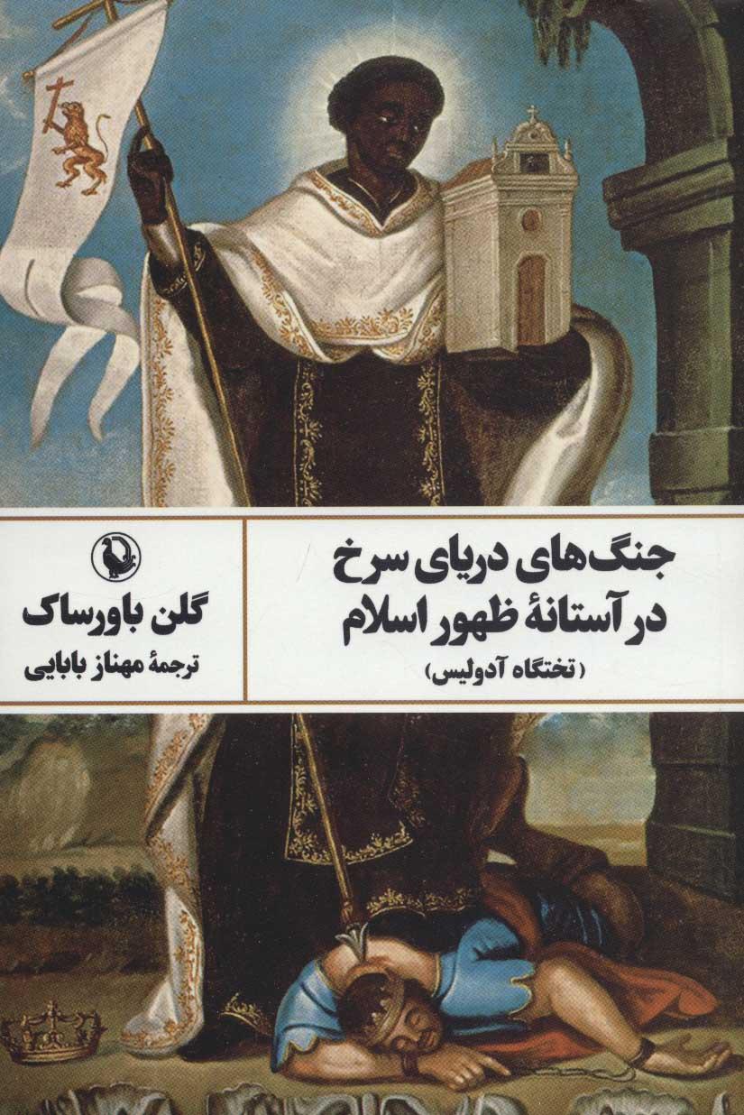 جنگ های دریای سرخ در آستانه ظهور اسلام (تختگاه آدولیس)