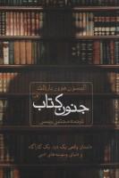 جنون کتاب (داستان واقعی یک دزد،یک کارگاه و دنیای وسوسه های ادبی)