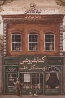 کتابفروشی نویسندگان فقید