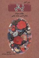 متن کامل فیه ما فیه (مقالات مولانا جلال الدین محمد بلخی)