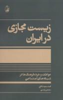 زیست مجازی در ایران (عواطف و خرده فرهنگ ها در شبکه های اجتماعی)