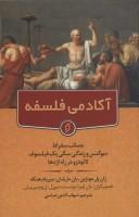 آکادمی فلسفه (مصائب سقراط دیوگنس و زندگی سگی یک فیلسوف لائودزو در راه اژدها)