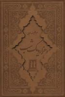 هزار و یک شب (2جلدی،باقاب،چرم،لیزری)