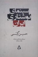 سینمای نوشتاری ایران (1297تا1399)