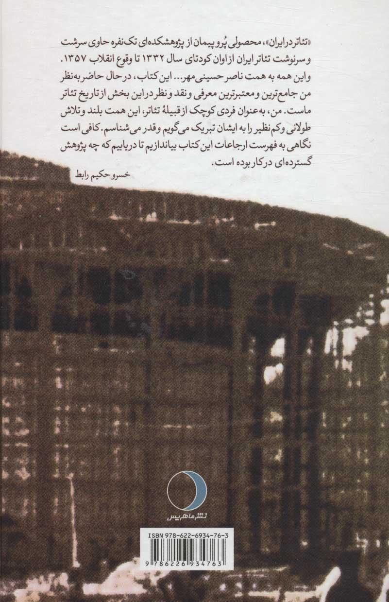 تئاتر در ایران (از کودتا تا انقلاب)