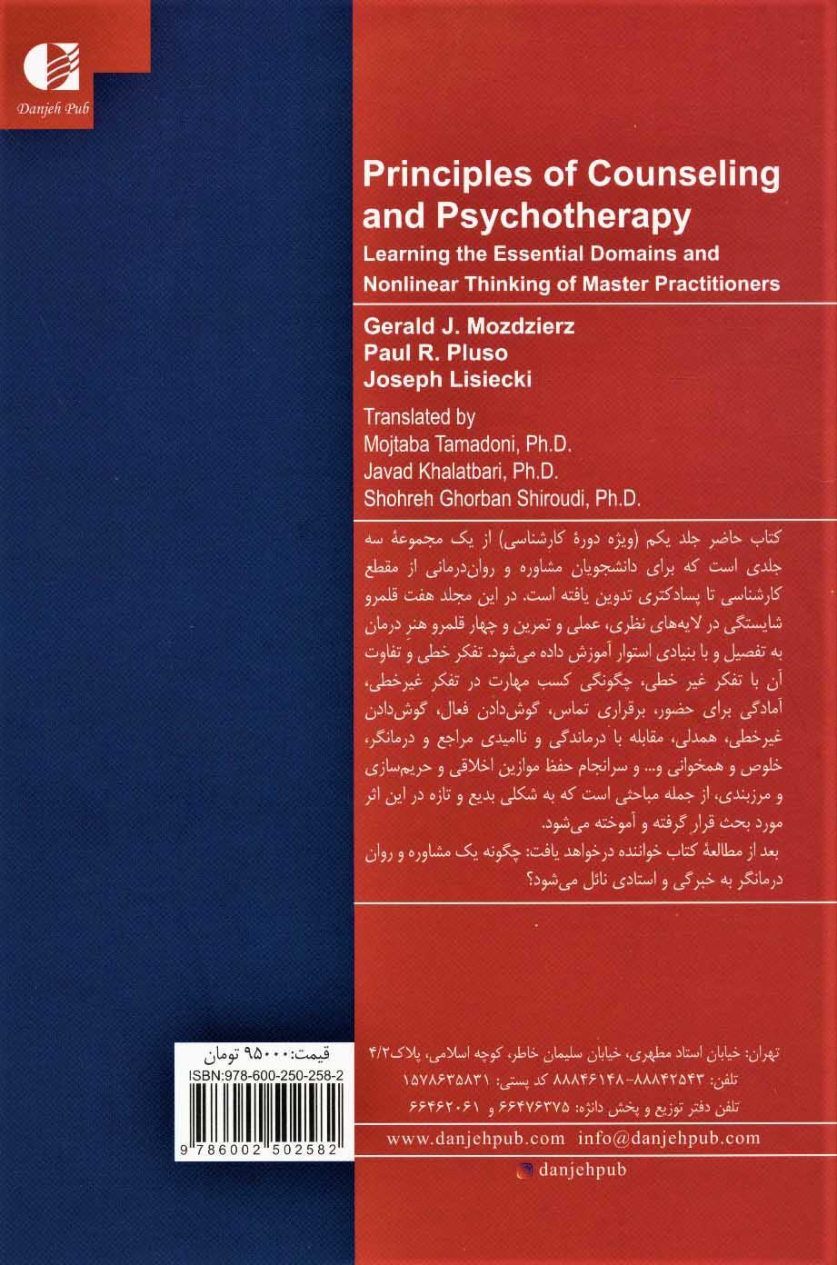 اصول مشاوره:7 قلمرو شایستگی در مشاوره و روان درمانی 1 (چهار مهارت بنیادی هنر درمان)