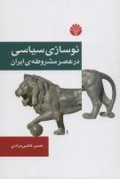 نوسازی سیاسی در عصر مشروطه ی ایران