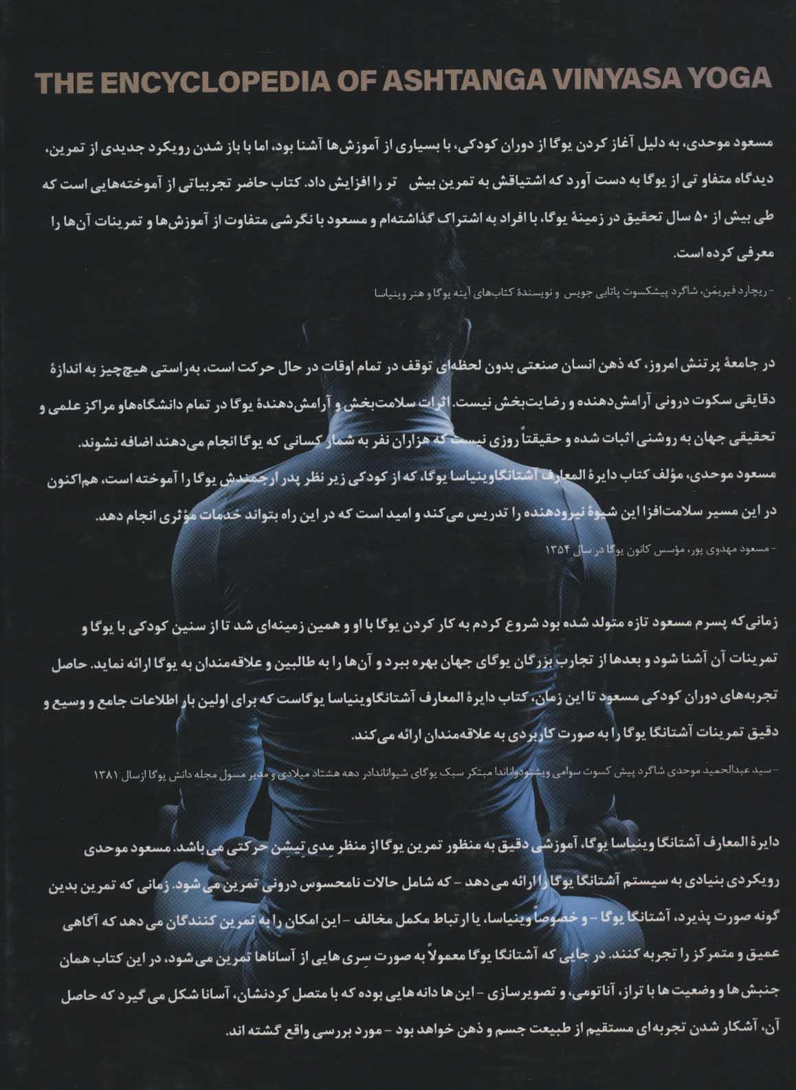 دایره المعارف آشتانگاوینیاسا یوگا جلدهای 1و2 (هنر نهفته در اتحاد جسم و ذهن) + آناتومی