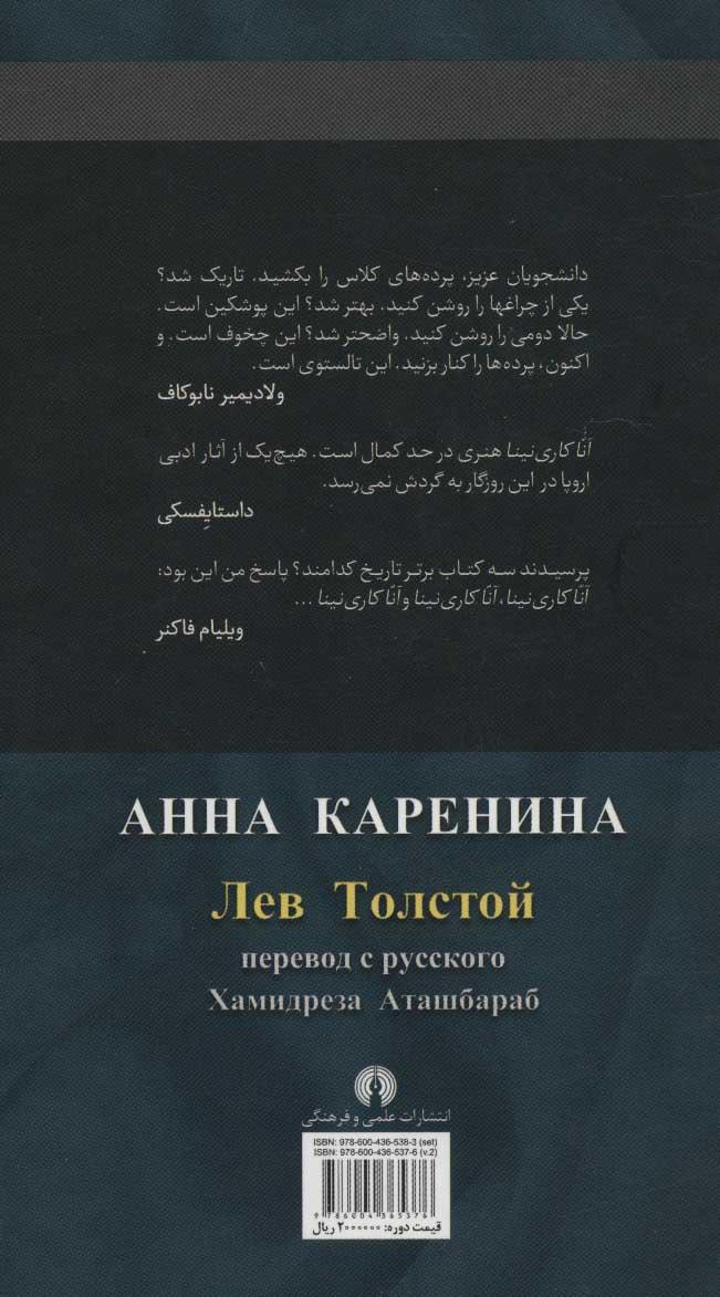 آنا کاری نینا (2جلدی)
